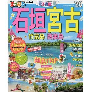 出版社:昭文社 発行年月:2019年01月 シリーズ名等:まっぷるマガジン 沖縄 02