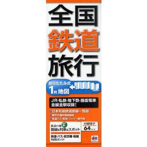 出版社:昭文社 発行年:2011年