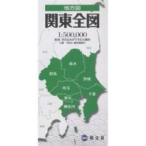 関東全図 2版