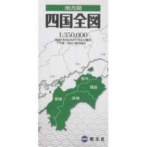 四国全図 2版