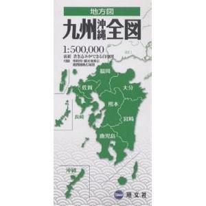 九州沖縄全図 2版