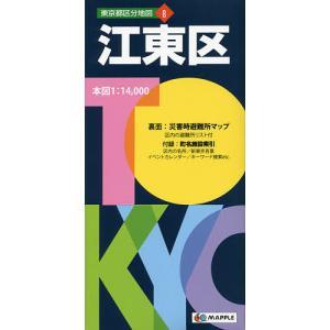 出版社:昭文社 発行年:2015年 シリーズ名等:東京都区分地図 8