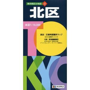 出版社:昭文社 発行年:2015年 シリーズ名等:東京都区分地図 17
