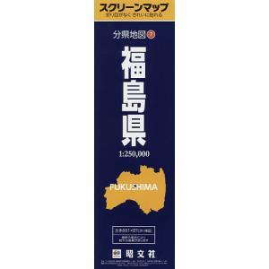 出版社:昭文社 発行年月:2016年05月 シリーズ名等:スクリーンマップ 分県地図 7