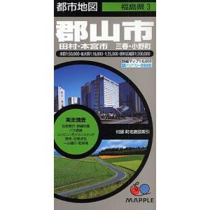 出版社:昭文社 発行年月:2009年03月 シリーズ名等:都市地図 福島県 3