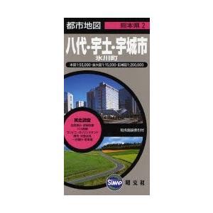 出版社:昭文社 発行年月:2007年04月 シリーズ名等:都市地図 熊本県 2