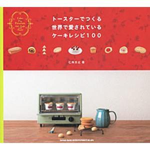 トースターでつくる世界で愛されているケーキレシピ100 / 仁科文之 / レシピ