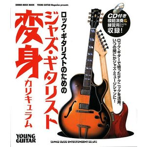 著:竹内一弘 出版社:シンコーミュージック・エンタテイメント 発行年月:2013年01月 シリーズ名...
