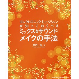 著:竹内一弘 出版社:シンコーミュージック・エンタテイメント 発行年月:2017年05月
