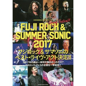 FUJI ROCK & SUMMER SONIC 2017 CROSSBEAT Special Ed...