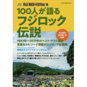 100人が語るフジロック伝説 1997年〜2017年のベスト・アクト選出