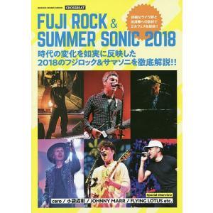 FUJI ROCK & SUMMER SONIC 2018 CROSSBEAT フジロック&サマソニ...