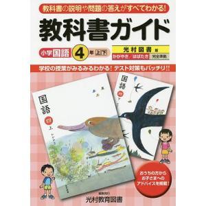 教科書ガイド小学国語 光村図書版 4年上・下