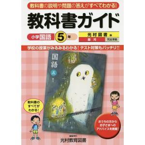 教科書ガイド小学国語 光村図書版 5年