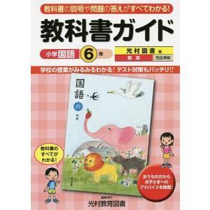 教科書ガイド小学国語 光村図書版 6年