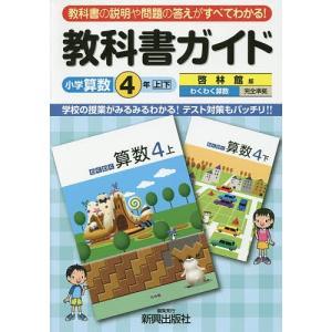 教科書ガイド小学算数 啓林館版 4年上・下