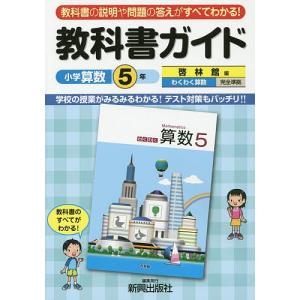 教科書ガイド小学算数 啓林館版 5年