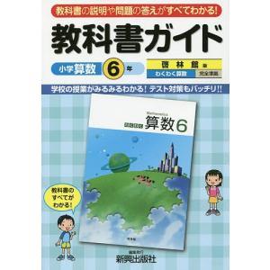 教科書ガイド小学算数 啓林館版 6年