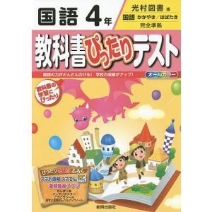 教科書ぴったりテスト国語 光村図書版 4年