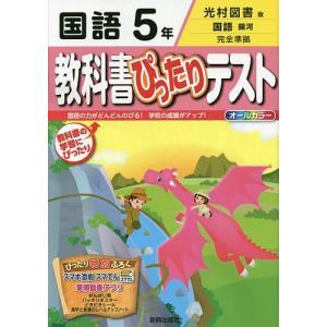 教科書ぴったりテスト国語 光村図書版 5年