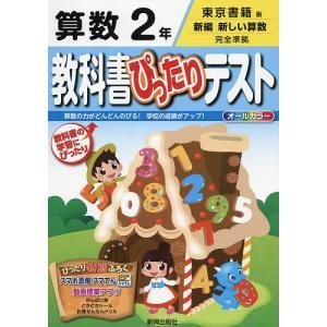 教科書ぴったりテスト算数 東京書籍版 2年