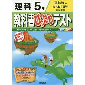 教科書ぴったりテスト理科 啓林館版 5年