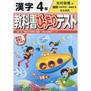 教科書ぴったりテスト漢字 光村図書版 4年