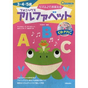 リズム♪でおぼえるフォニックスアルファベット 3・4・5歳 / 中本幹子