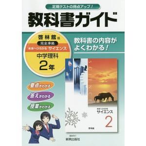 中学教科書ガイド 啓林館版 理科 2年