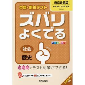 ズバリよくでる 東京書籍版 歴史