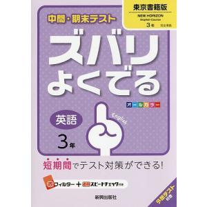 ズバリよくでる 東京書籍版 英語 3年