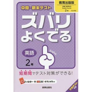 ズバリよくでる 教育出版版 英語 2年