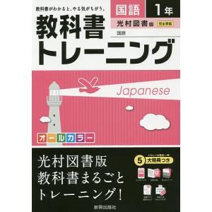 教科書トレーニング国語 光村図書版国語 1年