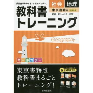 教科書トレーニング社会地理 東京書籍版新編新しい社会地理