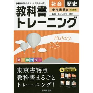 教科書トレーニング社会歴史 東京書籍版新編新しい社会歴史