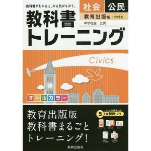 教科書トレーニング社会公民 教育出版版中学社会公民