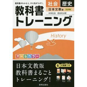 教科書トレーニング社会歴史 日本文教版中学社会歴史的分野