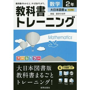 教科書トレーニング数学 大日本図書版新版数学の世界 2年