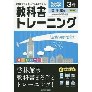 教科書トレーニング数学 啓林館版未来へひろがる数学 3年