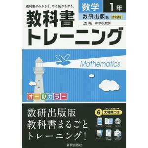 教科書トレーニング数学 数研出版版改訂版中学校数学 1年
