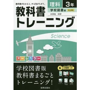 教科書トレーニング理科 学校図書版中学校科学 3年