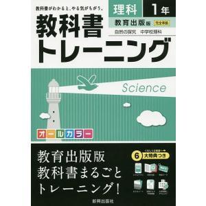教科書トレーニング理科 教育出版版自然の探求中学校理科 1年