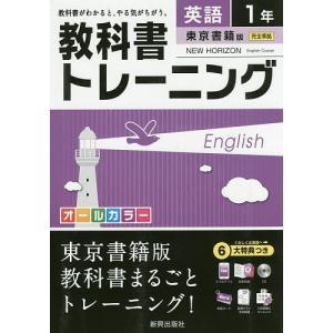 教科書トレーニング英語 東京書籍版ニューホライズン 1年