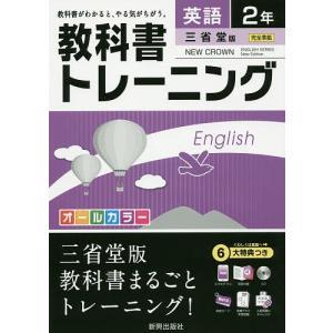 教科書トレーニング英語 三省堂版ニュークラウン 2年
