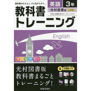 教科書トレーニング英語 光村図書版コロンブス21 3年