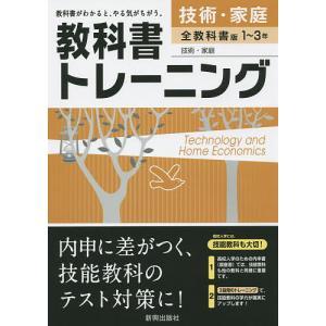 教科書トレーニング技・家1〜3年 全教科書版