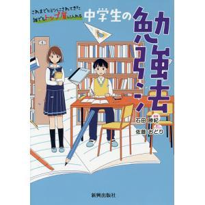 これまでヒミツにされてきた誰でもトップ層に入れる中学生の勉強法 / 石田勝紀