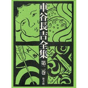 著:車谷長吉 出版社:新書館 発行年月:2010年07月 巻数:2巻