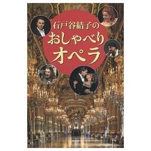 石戸谷結子のおしゃべりオペラ / 石戸谷結子