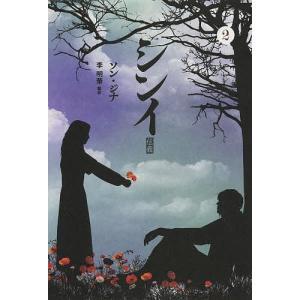 シンイ 信義 2 / ソンジナ / 李明華